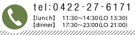 tel:0422-27-6171 【lunch】11:30-14:30(LO 13:30) 【dinner】17:30~23:00(LO 21:00)